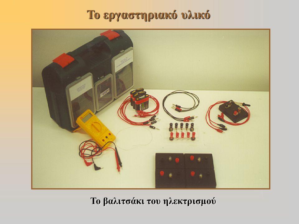 Το εργαστηριακό υλικό Το βαλιτσάκι του ηλεκτρισμού