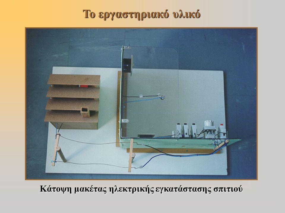 Το εργαστηριακό υλικό Κάτοψη μακέτας ηλεκτρικής εγκατάστασης σπιτιού