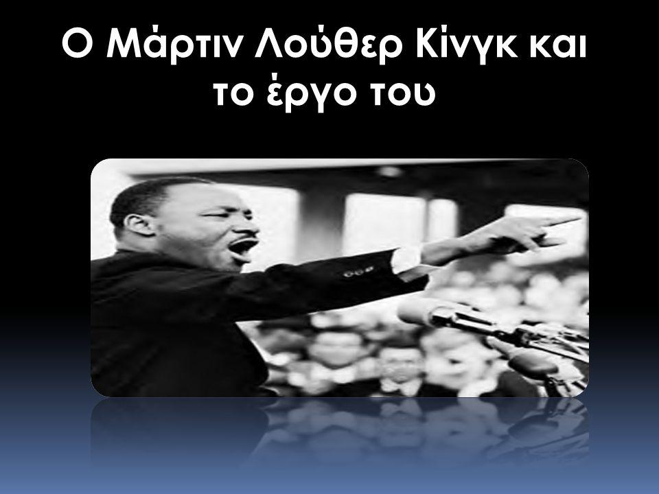 Πηγές: Μάρτιν Λούθερ Κινγκ Tovima.gr Democracy Now: Αφιέρωμα στον Μάρτιν Λούθερ Κινγκ Tvxs.gr ΥΠΕΡΜΑΧΟΙ ΤΩΝ ΑΝΘΡΩΠΙΝΩΝ ΔΙΚΑΙΩΜΑΤΩΝ MARTIN LUTHER KING, JR.