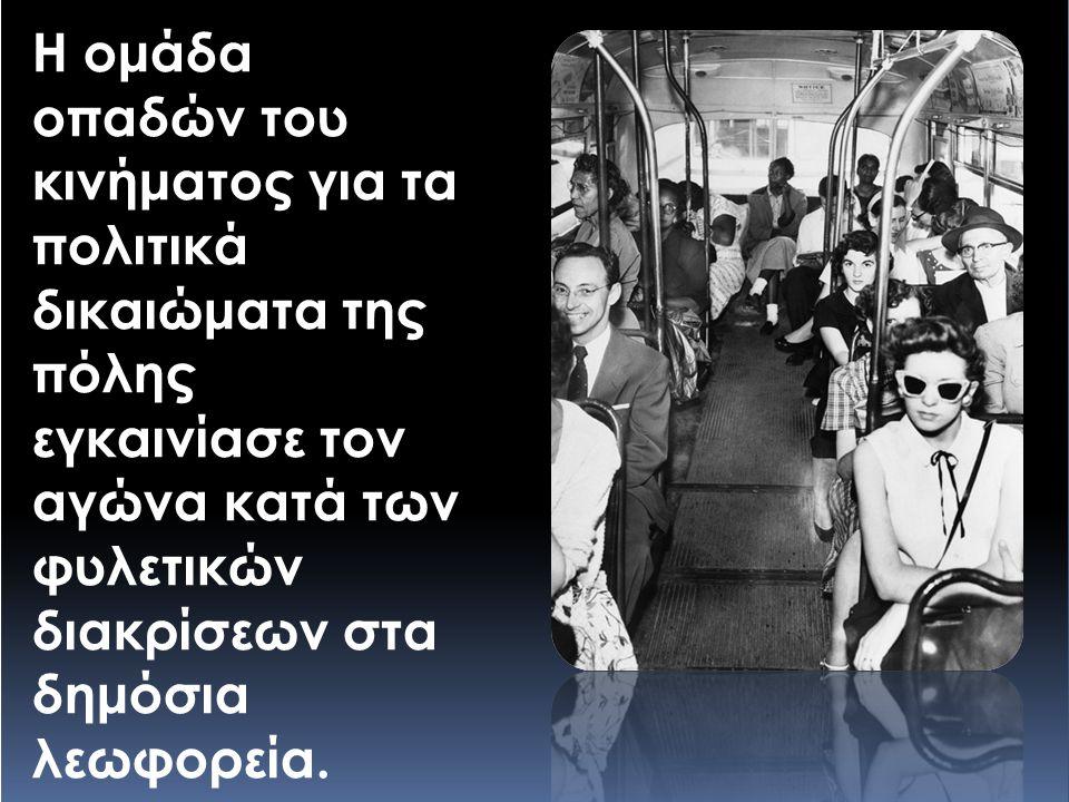 Η ομάδα οπαδών του κινήματος για τα πολιτικά δικαιώματα της πόλης εγκαινίασε τον αγώνα κατά των φυλετικών διακρίσεων στα δημόσια λεωφορεία.