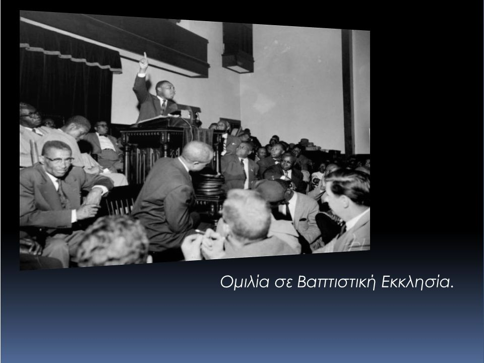 Ομιλία σε Βαπτιστική Εκκλησία.