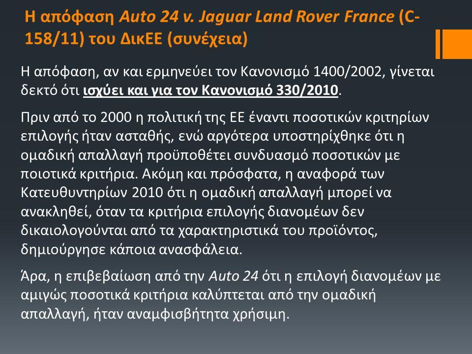 ΙΙΙ.Σημασία της Auto 24 v.