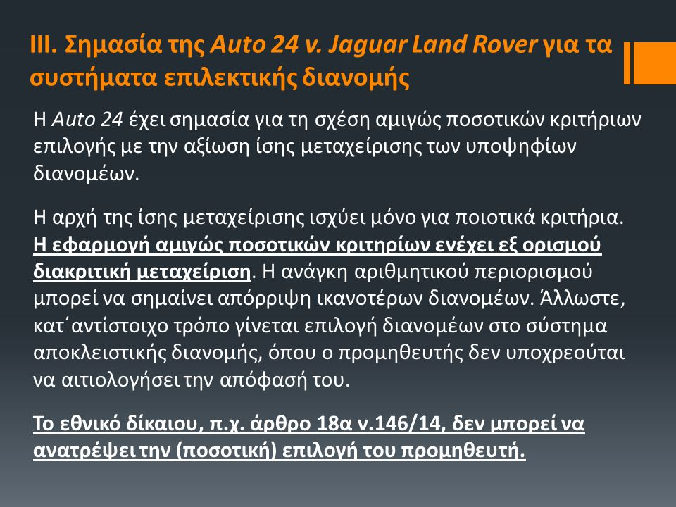 IV.Προεκτάσεις της Auto 24 v.