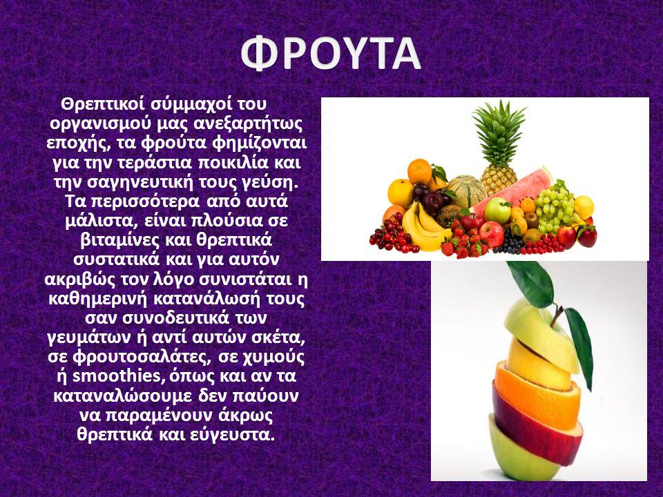 Θρεπτικοί σύμμαχοί του οργανισμού μας ανεξαρτήτως εποχής, τα φρούτα φημίζονται για την τεράστια ποικιλία και την σαγηνευτική τους γεύση. Τα περισσότερ