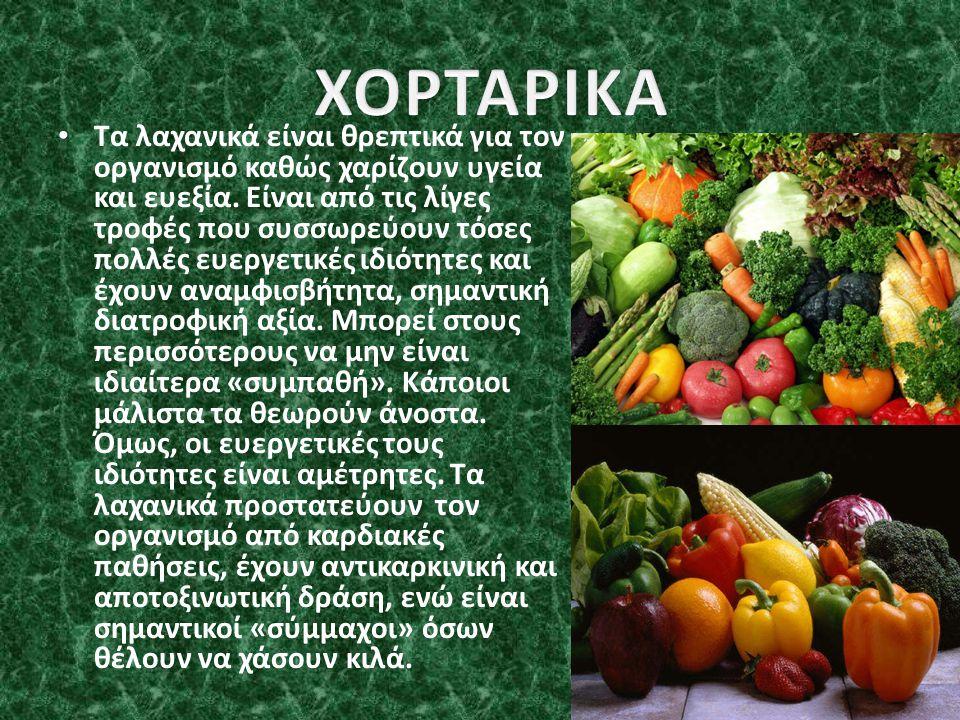 Τα λαχανικά είναι θρεπτικά για τον οργανισμό καθώς χαρίζουν υγεία και ευεξία. Είναι από τις λίγες τροφές που συσσωρεύουν τόσες πολλές ευεργετικές ιδιό