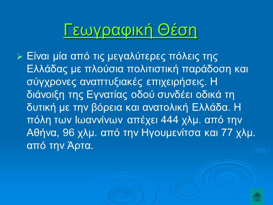 ΙΣΤΟΡΙΑ  Σύμφωνα με την παράδοση, η πόλη των Ιωαννίνων ιδρύθηκε από τον Ιωάννη, γιο του Αλεξίου Κομνηνού, ή για άλλους από τον Ιωάννη Δούκα.