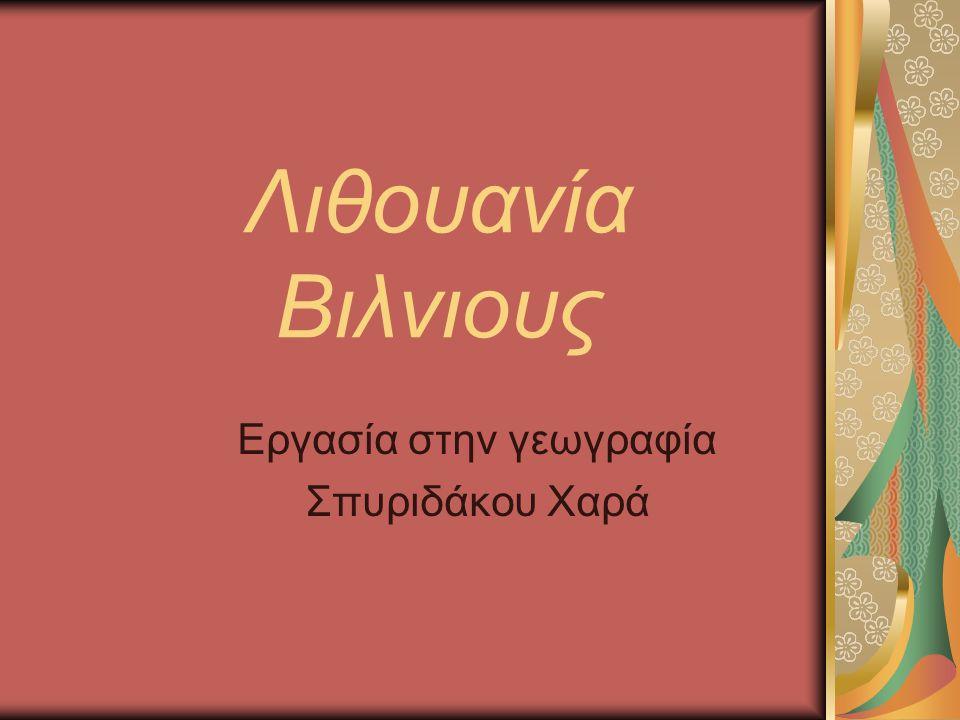 Λιθουανία Βιλνιους Εργασία στην γεωγραφία Σπυριδάκου Χαρά