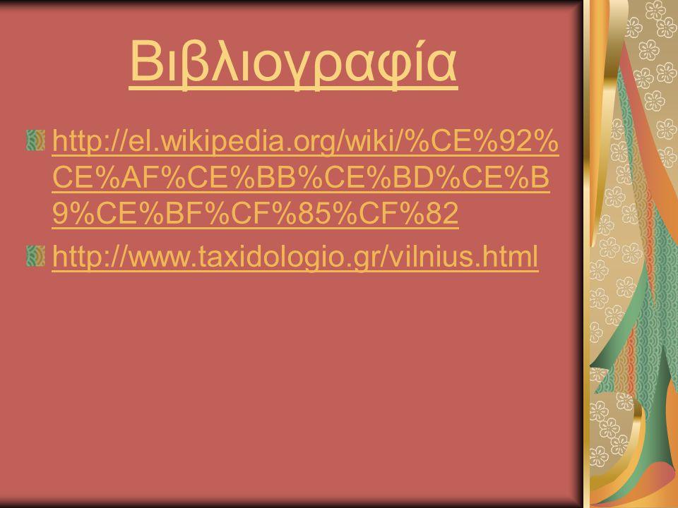 Βιβλιογραφία http://el.wikipedia.org/wiki/%CE%92% CE%AF%CE%BB%CE%BD%CE%B 9%CE%BF%CF%85%CF%82 http://www.taxidologio.gr/vilnius.html