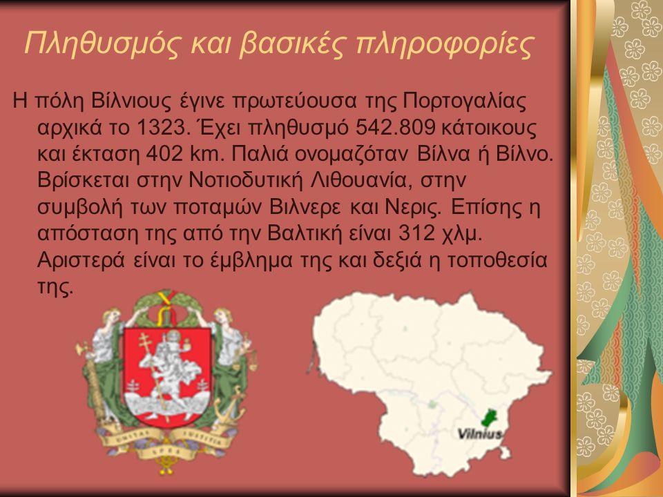 Πληθυσμός και βασικές πληροφορίες Η πόλη Βίλνιους έγινε πρωτεύουσα της Πορτογαλίας αρχικά το 1323. Έχει πληθυσμό 542.809 κάτοικους και έκταση 402 km.