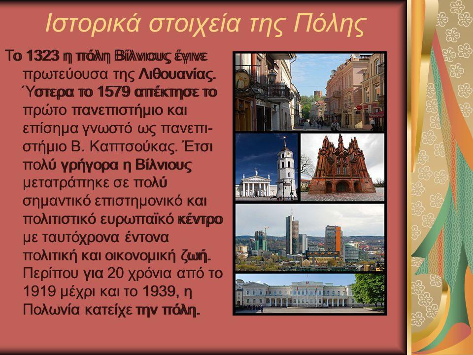 Ιστορικά στοιχεία της Πόλης Το 1323 η πόλη Βίλνιους έγινε πρωτεύουσα της Λιθουανίας. Ύστερα το 1579 απέκτησε το πρώτο πανεπιστήμιο και επίσημα γνωστό