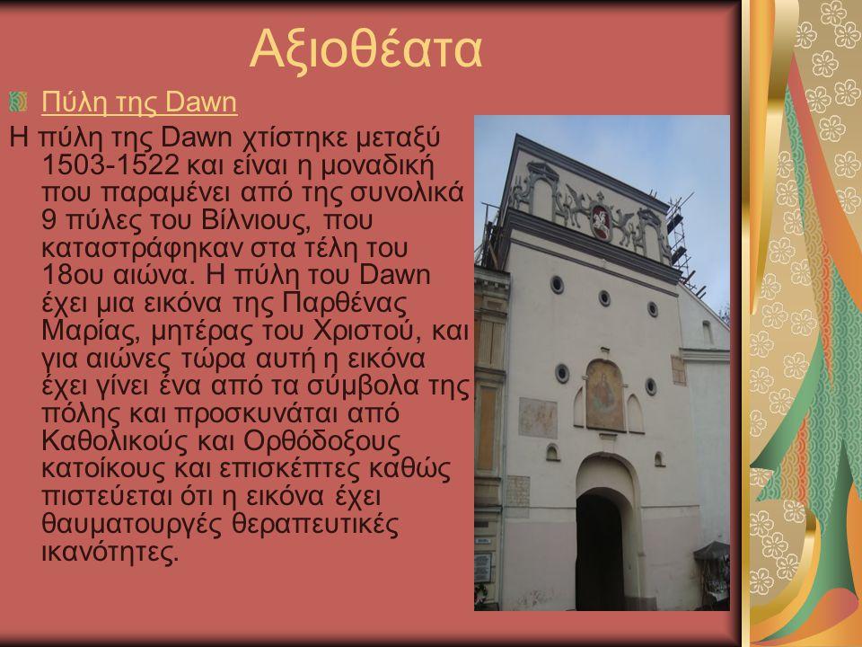 Αξιοθέατα Πύλη της Dawn Η πύλη της Dawn χτίστηκε μεταξύ 1503-1522 και είναι η μοναδική που παραμένει από της συνολικά 9 πύλες του Βίλνιους, που καταστ