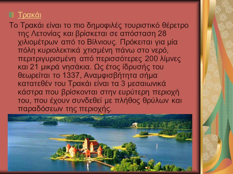Τρακάι Το Τρακάι είναι το πιο δημοφιλές τουριστικό θέρετρο της Λετονίας και βρίσκεται σε απόσταση 28 χιλιομέτρων από το Βίλνιους. Πρόκειται για μία πό