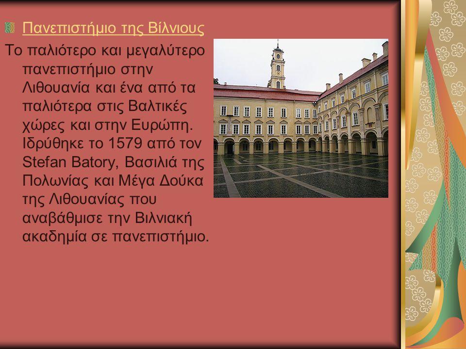 Πανεπιστήμιο της Βίλνιους Το παλιότερο και μεγαλύτερο πανεπιστήμιο στην Λιθουανία και ένα από τα παλιότερα στις Βαλτικές χώρες και στην Ευρώπη. Ιδρύθη
