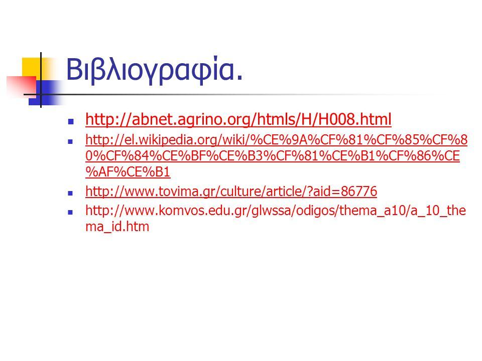 Βιβλιογραφία. http://abnet.agrino.org/htmls/H/H008.html http://el.wikipedia.org/wiki/%CE%9A%CF%81%CF%85%CF%8 0%CF%84%CE%BF%CE%B3%CF%81%CE%B1%CF%86%CE