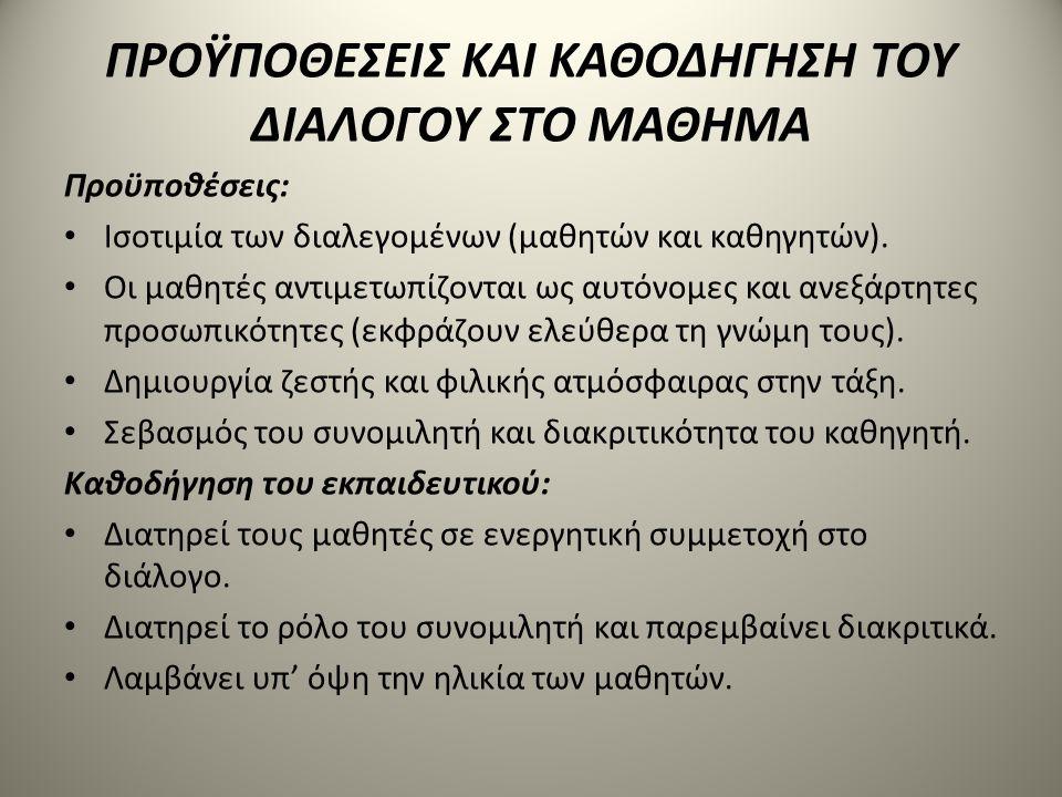 ΜΟΡΦΕΣ ΤΟΥ ΕΚΠΑΙΔΕΥΤΙΚΟΥ ΔΙΑΛΟΓΟΥ Διδακτικός διάλογος: Καθορισμένη πορεία συλλογισμών.