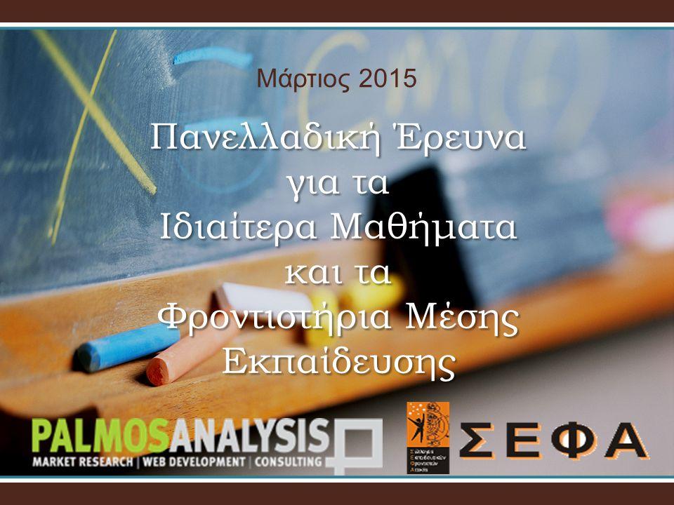 Μάρτιος 2015 Πανελλαδική Έρευνα για τα Ιδιαίτερα Μαθήματα και τα Φροντιστήρια Μέσης Εκπαίδευσης