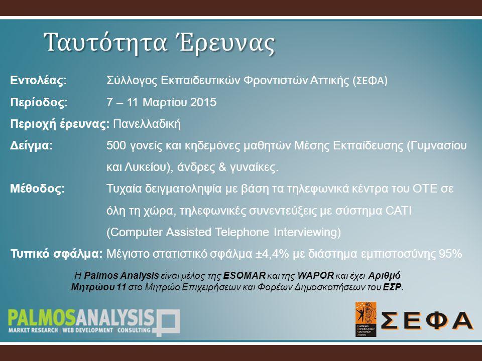 Ταυτότητα Έρευνας Εντολέας: Σύλλογος Εκπαιδευτικών Φροντιστών Αττικής ( ΣΕΦΑ) Περίοδος: 7 – 11 Μαρτίου 2015 Περιοχή έρευνας: Πανελλαδική Δείγμα: 500 γ