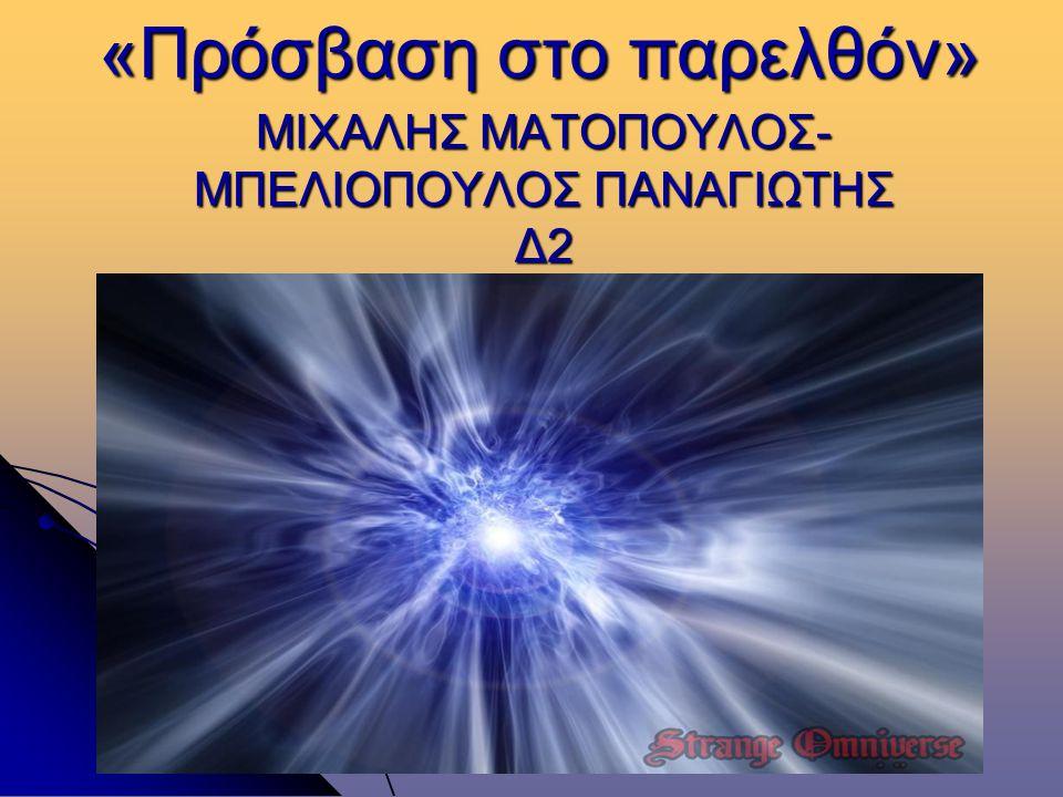 «Πρόσβαση στο παρελθόν» ΜΙΧΑΛΗΣ ΜΑΤΟΠΟΥΛΟΣ- ΜΠΕΛΙΟΠΟΥΛΟΣ ΠΑΝΑΓΙΩΤΗΣ Δ2
