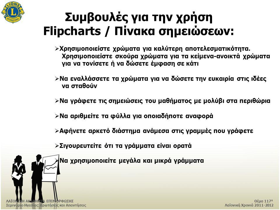 ΛΑΪΟΝΙΚΗ ΑΚΑΔΗΜΙΑ ΕΠΙΜΟΡΦΩΣΗΣ Θέμα 117 Α Σεμινάριο Ηγεσίας: Ερωτήσεις και Απαντήσεις Λαϊονική Χρονιά 2011-2012 Συμβουλές για την χρήση Flipcharts / Πίνακα σημειώσεων:  Χρησιμοποιείστε χρώματα για καλύτερη αποτελεσματικότητα.