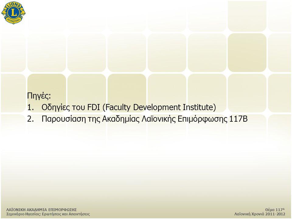 Πηγές: 1.Οδηγίες του FDI (Faculty Development Institute) 2.Παρουσίαση της Ακαδημίας Λαϊονικής Επιμόρφωσης 117Β