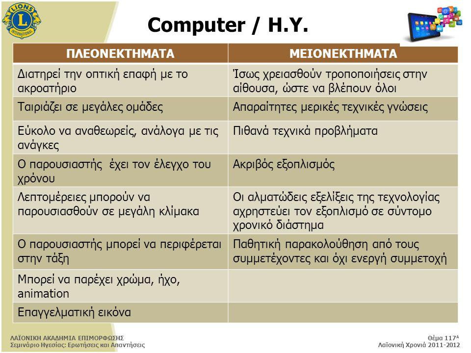 ΛΑΪΟΝΙΚΗ ΑΚΑΔΗΜΙΑ ΕΠΙΜΟΡΦΩΣΗΣ Θέμα 117 Α Σεμινάριο Ηγεσίας: Ερωτήσεις και Απαντήσεις Λαϊονική Χρονιά 2011-2012 Computer / Η.Υ.