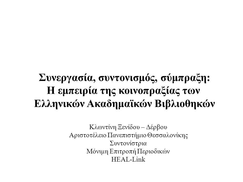 Συνεργασία, συντονισμός, σύμπραξη: Η εμπειρία της κοινοπραξίας των Ελληνικών Ακαδημαϊκών Βιβλιοθηκών Κλωντίνη Ξενίδου – Δέρβου Αριστοτέλειο Πανεπιστήμιο Θεσσαλονίκης Συντονίστρια Μόνιμη Επιτροπή Περιοδικών HEAL-Link