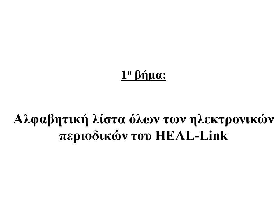 1 ο βήμα: Αλφαβητική λίστα όλων των ηλεκτρονικών περιοδικών του HEAL-Link