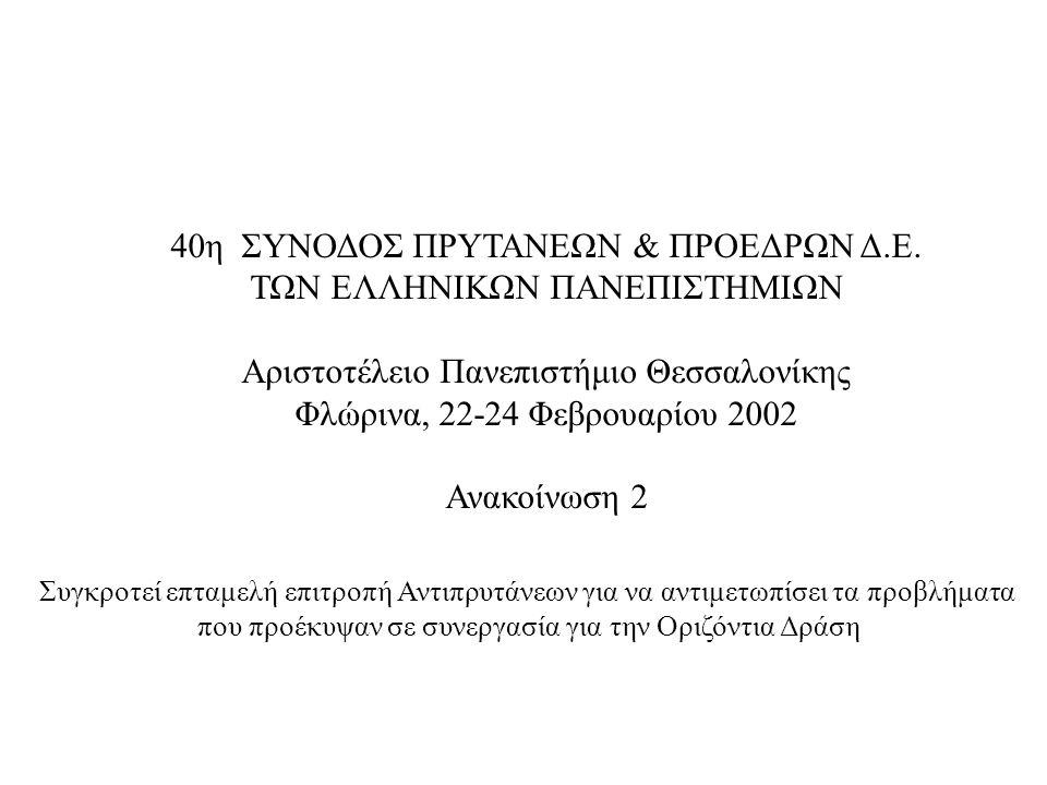 40η ΣΥΝΟΔΟΣ ΠΡΥΤΑΝΕΩΝ & ΠΡΟΕΔΡΩΝ Δ.Ε.