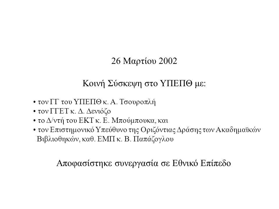 26 Μαρτίου 2002 Κοινή Σύσκεψη στο ΥΠΕΠΘ με: τον ΓΓ του ΥΠΕΠΘ κ.