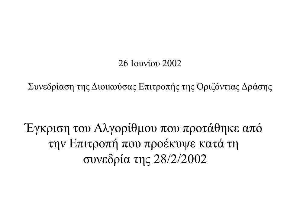 26 Ιουνίου 2002 Συνεδρίαση της Διοικούσας Επιτροπής της Οριζόντιας Δράσης Έγκριση του Αλγορίθμου που προτάθηκε από την Επιτροπή που προέκυψε κατά τη συνεδρία της 28/2/2002