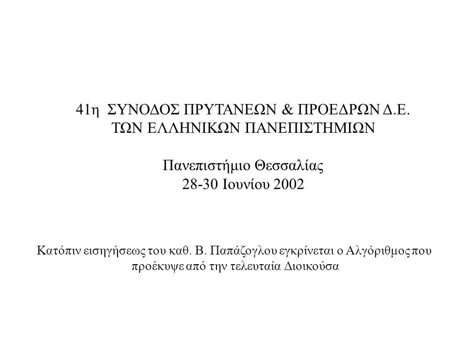 41η ΣΥΝΟΔΟΣ ΠΡΥΤΑΝΕΩΝ & ΠΡΟΕΔΡΩΝ Δ.Ε.