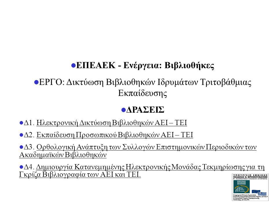 ΕΠΕΑΕΚ - Ενέργεια: Βιβλιοθήκες ΕΡΓΟ: Δικτύωση Βιβλιοθηκών Ιδρυμάτων Τριτοβάθμιας Εκπαίδευσης ΔΡΑΣΕΙΣ Δ1.