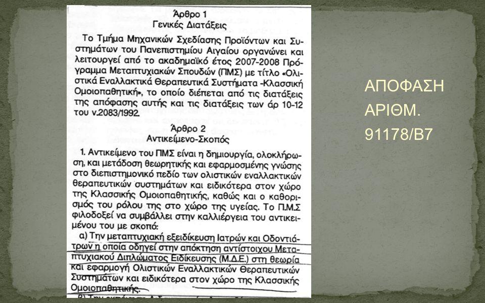 ΑΠΟΦΑΣΗ ΑΡΙΘΜ. 91178/Β7