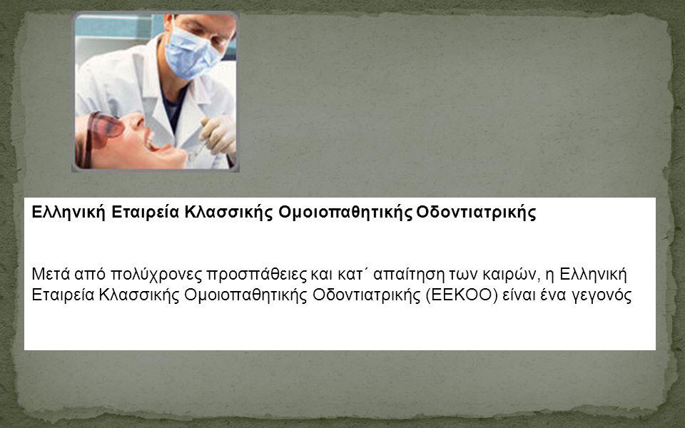 Ελληνική Εταιρεία Κλασσικής Ομοιοπαθητικής Οδοντιατρικής Μετά από πολύχρονες προσπάθειες και κατ΄ απαίτηση των καιρών, η Ελληνική Εταιρεία Κλασσικής Ομοιοπαθητικής Οδοντιατρικής (EEKOO) είναι ένα γεγονόςς