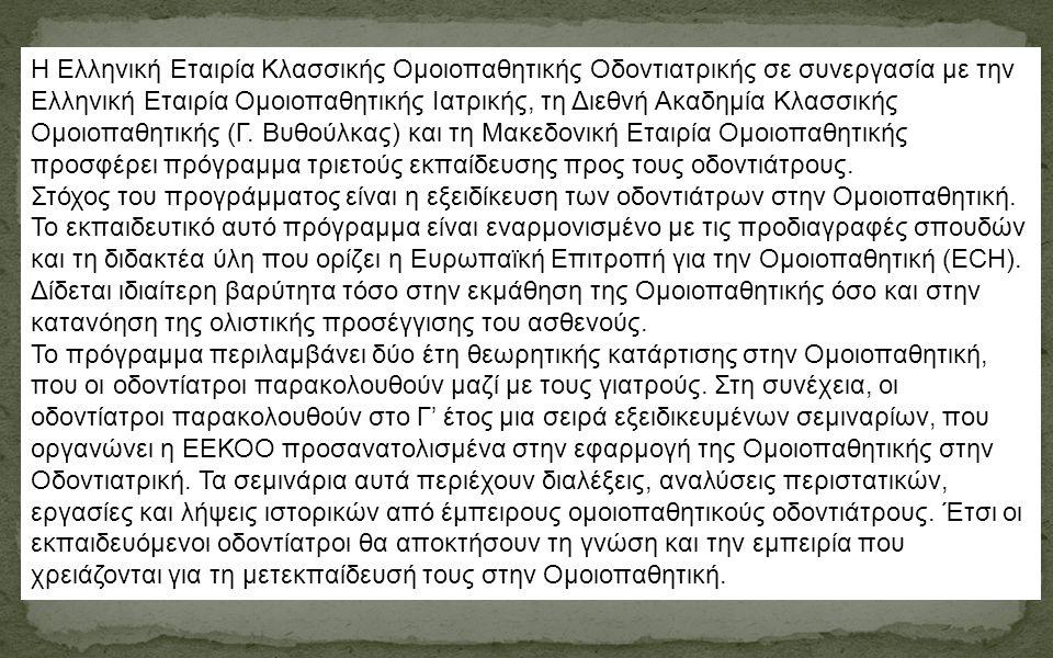 Η Ελληνική Εταιρία Κλασσικής Ομοιοπαθητικής Οδοντιατρικής σε συνεργασία με την Ελληνική Εταιρία Ομοιοπαθητικής Ιατρικής, τη Διεθνή Ακαδημία Κλασσικής Ομοιοπαθητικής (Γ.