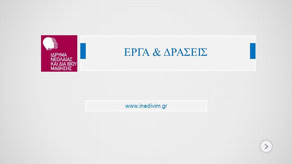 www.inedivim.gr ΕΡΓΑ & ΔΡΑΣΕΙΣ