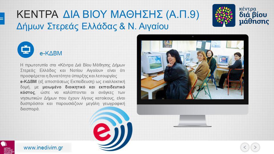 e-ΚΔΒΜ Η πρωτοτυπία στα «Κέντρα Διά Βίου Μάθησης Δήμων Στερεάς Ελλάδας και Νοτίου Αιγαίου» είναι ότι προσφέρεται η δυνατότητα ύπαρξης και λειτουργίας