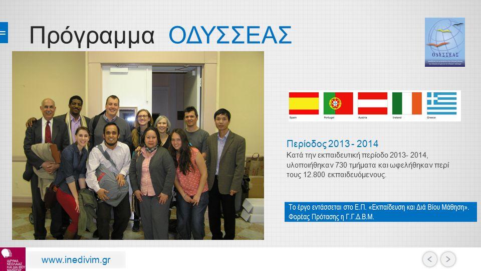 www.inedivim.gr Πρόγραμμα ΟΔΥΣΣΕΑΣ Περίοδος 2013 - 2014 Κατά την εκπαιδευτική περίοδο 2013- 2014, υλοποιήθηκαν 730 τμήματα και ωφελήθηκαν περί τους 12