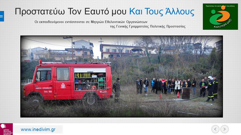 Οι εκπαιδευόμενοι εντάσσονται σε Μητρώο Εθελοντικών Οργανώσεων της Γενικής Γραμματείας Πολιτικής Προστασίας www.inedivim.gr Προστατεύω Τον Εαυτό μου Κ