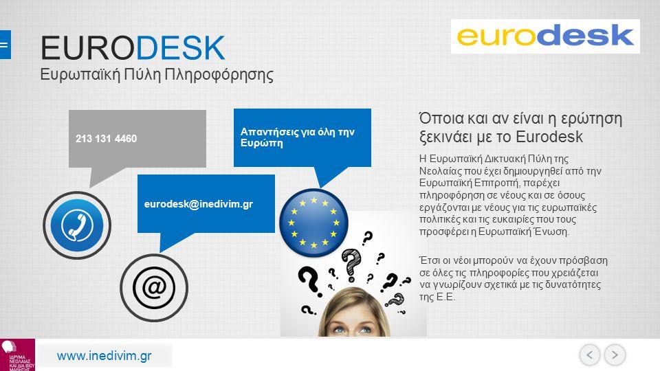 EURODESK Η Ευρωπαϊκή Δικτυακή Πύλη της Νεολαίας που έχει δημιουργηθεί από την Ευρωπαϊκή Επιτροπή, παρέχει πληροφόρηση σε νέους και σε όσους εργάζονται