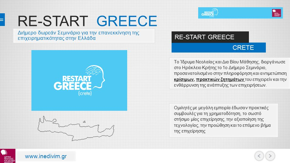 RE-START GREECE CRETE RE-START GREECE Ομιλητές με μεγάλη εμπειρία έδωσαν πρακτικές συμβουλές για τη χρηματοδότηση, το σωστό στήσιμο μίας επιχείρησης,