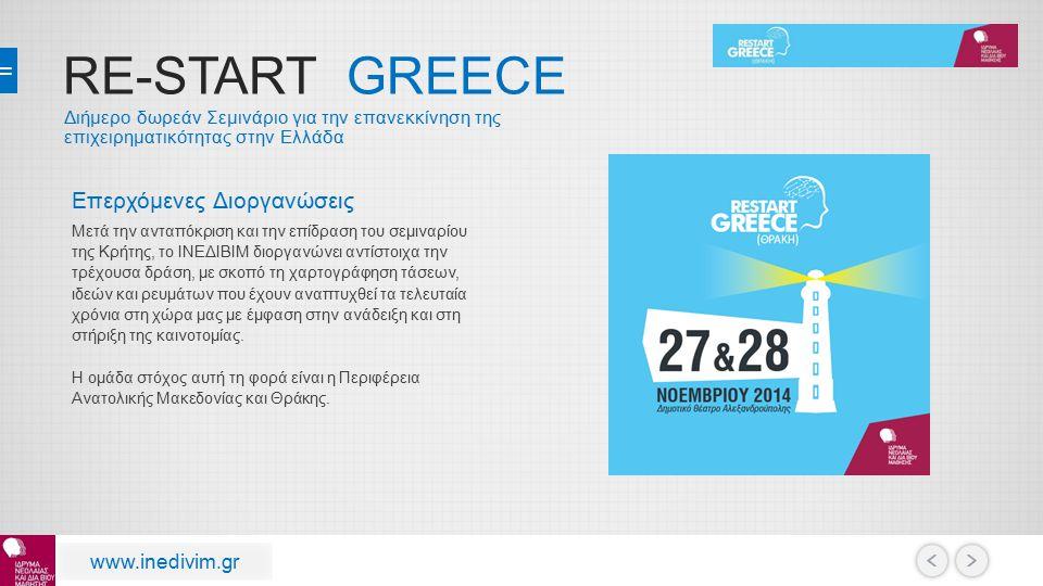 Επερχόμενες Διοργανώσεις Μετά την ανταπόκριση και την επίδραση του σεμιναρίου της Κρήτης, το ΙΝΕΔΙΒΙΜ διοργανώνει αντίστοιχα την τρέχουσα δράση, με σκοπό τη χαρτογράφηση τάσεων, ιδεών και ρευμάτων που έχουν αναπτυχθεί τα τελευταία χρόνια στη χώρα μας με έμφαση στην ανάδειξη και στη στήριξη της καινοτομίας.