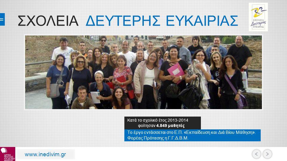Πρόγραμμα ΟΔΥΣΣΕΑΣ Για Πολίτες Ανεξαρτήτως Καταγωγής Το πρόγραμμα απευθύνεται σε Πολίτες της Ευρωπαϊκής Ένωσης (ΕΕ) και υπηκόους τρίτων χωρών ανεξαρτήτως καταγωγής που διαμένουν νόμιμα στην Ελλάδα, από την ηλικία των 16 ετών και άνω.