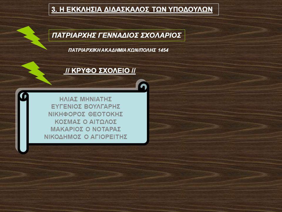 3. Η ΕΚΚΛΗΣΙΑ ΔΙΔΑΣΚΑΛΟΣ ΤΩΝ ΥΠΟΔΟΥΛΩΝ ΠΑΤΡΙΑΡΧΗΣ ΓΕΝΝΑΔΙΟΣ ΣΧΟΛΑΡΙΟΣ ΠΑΤΡΙΑΡΧΙΚΗ ΑΚΑΔΗΜΙΑ ΚΩΝ/ΠΟΛΗΣ 1454 // ΚΡΥΦΟ ΣΧΟΛΕΙΟ // ΗΛΙΑΣ ΜΗΝΙΑΤΗΣ ΕΥΓΕΝΙΟΣ