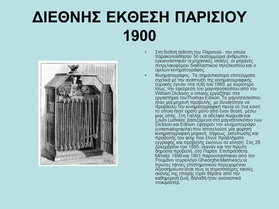 ΔΙΕΘΝΗΣ ΕΚΘΕΣΗ ΠΑΡΙΣΙΟΥ 1900 Στη διεθνή έκθεση του Παρισιού - την οποία παρακολούθησαν 50 εκατομμύρια άνθρωποι - εγκαινιάστηκαν οι μηχανικές σκάλες,οι