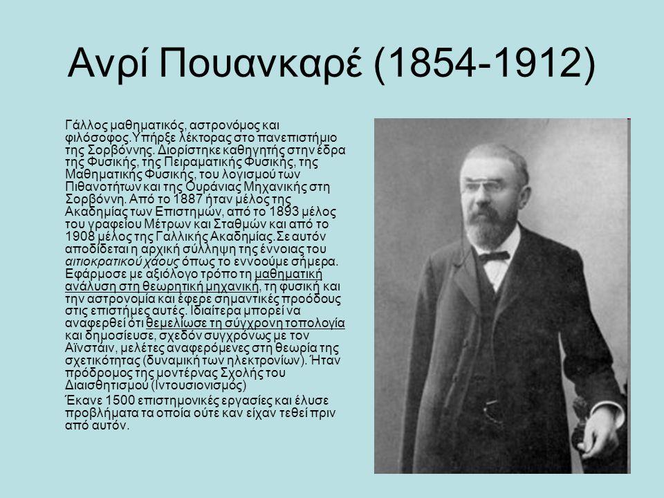 Ανρί Πουανκαρέ (1854-1912) Γάλλος μαθηματικός, αστρονόμος και φιλόσοφος.Υπήρξε λέκτορας στο πανεπιστήμιο της Σορβόννης. Διορίστηκε καθηγητής στην έδρα