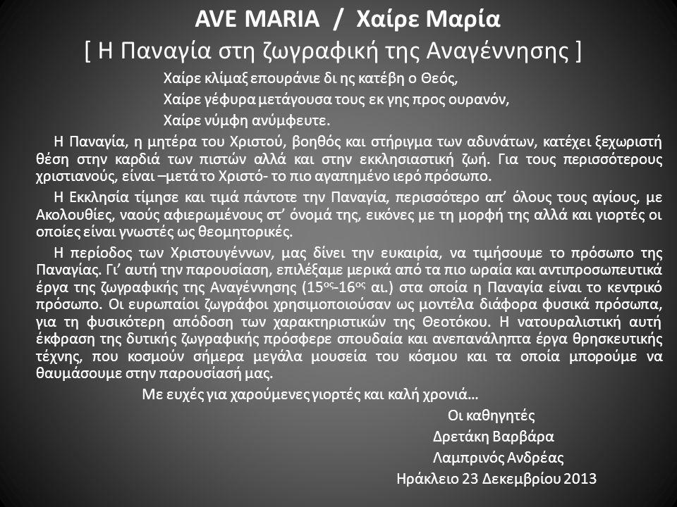 AVE MARIA / Xαίρε Μαρία [ Η Παναγία στη ζωγραφική της Αναγέννησης ] Χαίρε κλίμαξ επουράνιε δι ης κατέβη ο Θεός, Χαίρε γέφυρα μετάγουσα τους εκ γης προ