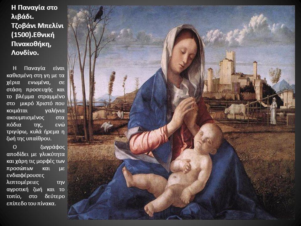 Η Παναγία στο λιβάδι. Τζοβάνι Μπελίνι (1500).Εθνική Πινακοθήκη, Λονδίνο. Η Παναγία είναι καθισμένη στη γη με τα χέρια ενωμένα, σε στάση προσευχής και