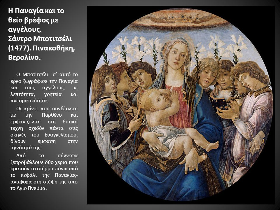 Η Παναγία και το θείο βρέφος με αγγέλους. Σάντρο Μποτιτσέλι (1477). Πινακοθήκη, Βερολίνο. Ο Μποτιτσέλι σ' αυτό το έργο ζωγράφισε την Παναγία και τους
