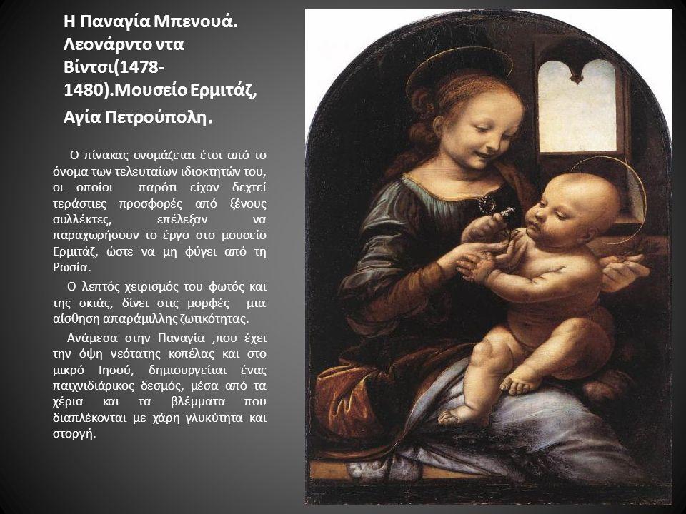Η Παναγία Μπενουά. Λεονάρντο ντα Βίντσι(1478- 1480).Μουσείο Ερμιτάζ, Αγία Πετρούπολη. Ο πίνακας ονομάζεται έτσι από το όνομα των τελευταίων ιδιοκτητών